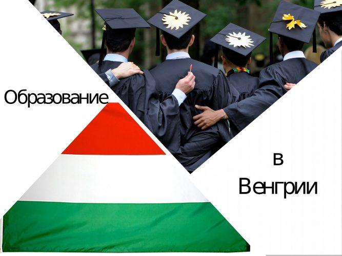 Учеба в Венгрии