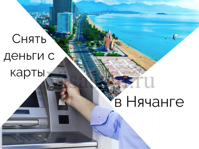 Где снять деньги с банковской карты в Нячанге без комиссии : Сбербанк, Тинькофф