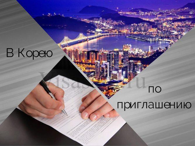 В Корею по приглашению