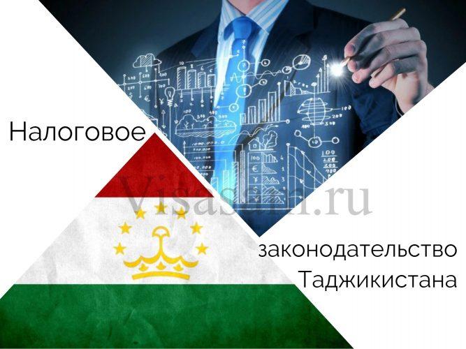 Налоговое законодательство Таджикистана