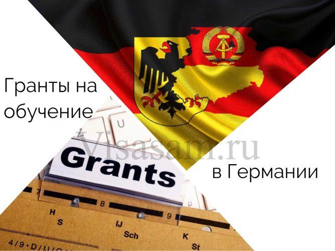 Гранты на обучение в Германии