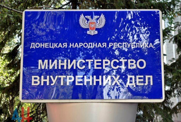 Вывеска МВД ДНР