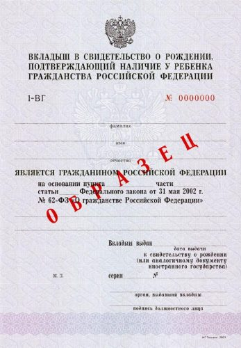 Вкладыш о гражданстве РФ