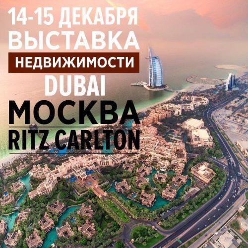 выставка недвижимости Дубай в Москве