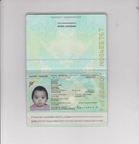 Загранпаспорт гражданина Казахстана