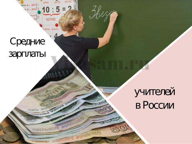 Сколько получают учителя в РФ