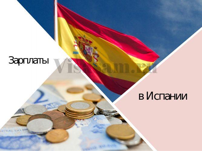 Средняя оплата труда в Испании