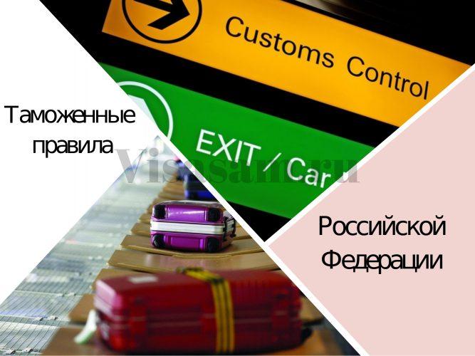 Таможенное законодательство РФ