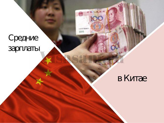 Оплата труда в КНР