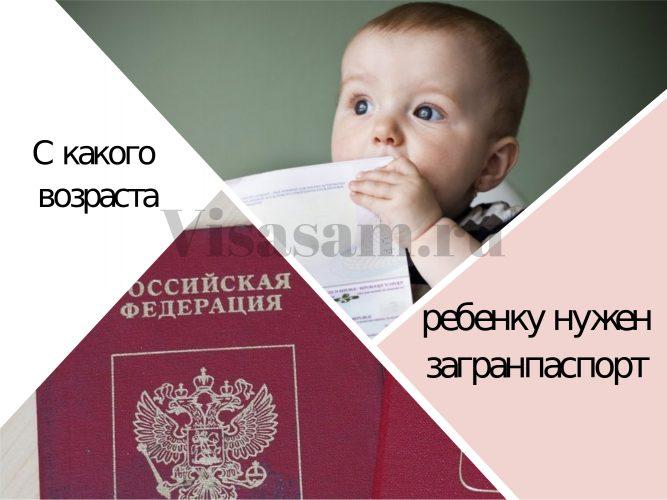Когда несовершеннолетнему нужно получать загранпаспорт