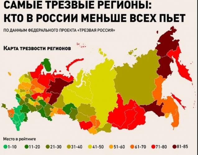 Карта трезвости РФ