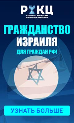 гражданство Израиля для граждан РФ