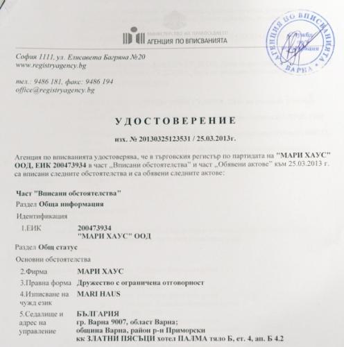 Удостоверение от Агенция по вписванията