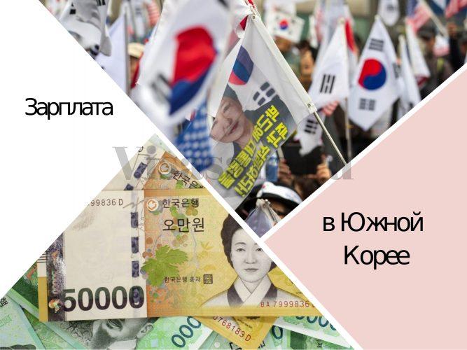 Сколько зарабатывают в Южной Корее
