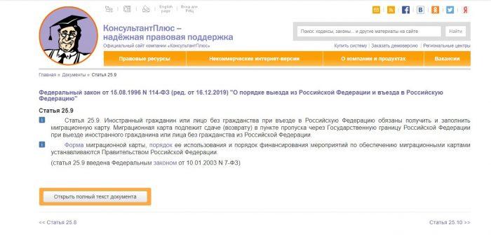 Скриншот сайта КонсультантПлюс