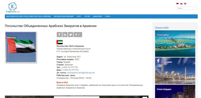 Скриншот сайта embassy.am