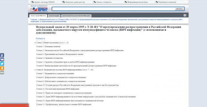 Скриншот сайта Гарант