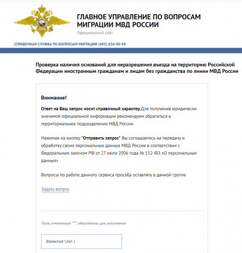Скриншот сайта по вопросам миграции