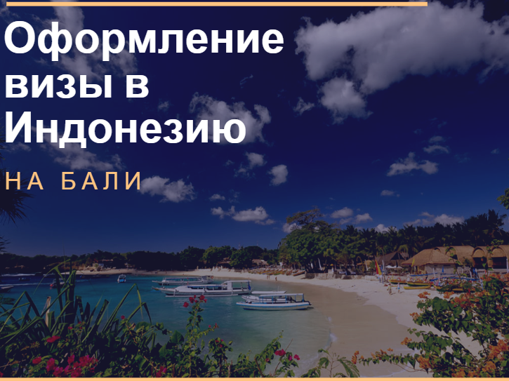 Нужна ли виза на остров Бали в Индонезию для россиян