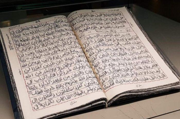 Коран в Медине