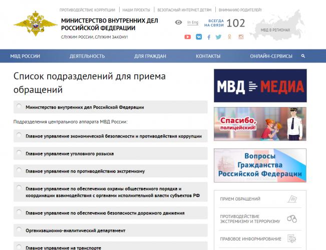 Скриншот сайта МВД
