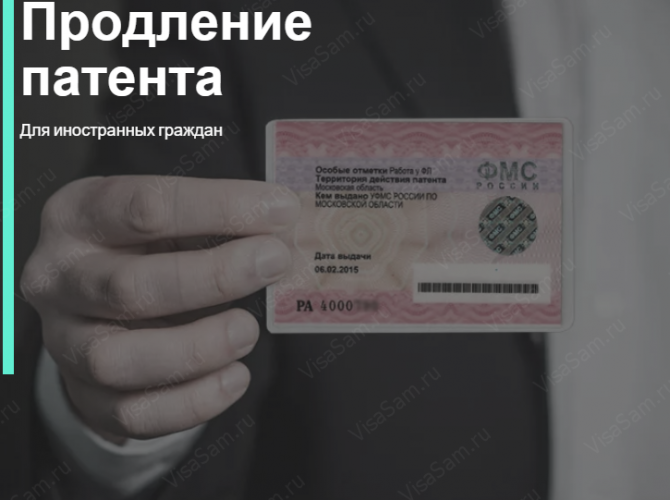 Продление патента для иностранных граждан