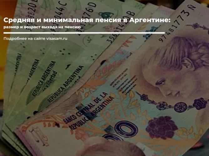 Пенсионные выплаты в Аргентине