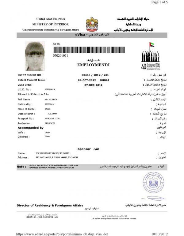 рабочая виза в ОАЭ