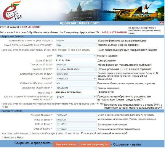Applicant Detalls Form