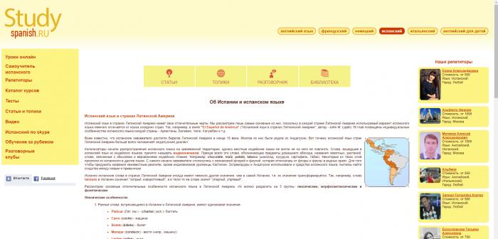 Скриншот сайта studyspanish.ru