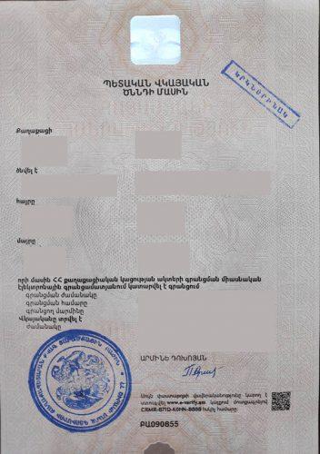 Свидетельство о рождении Армении