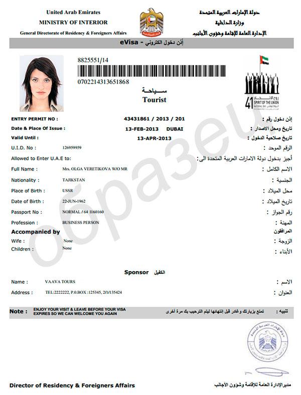 Туристическая виза в Арабские Эмираты