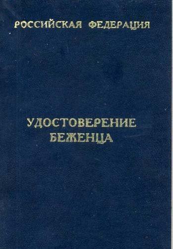 Удостоверение беженца в РФ