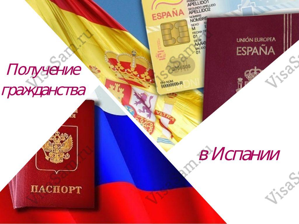 Оформление и получение гражданства в Испании
