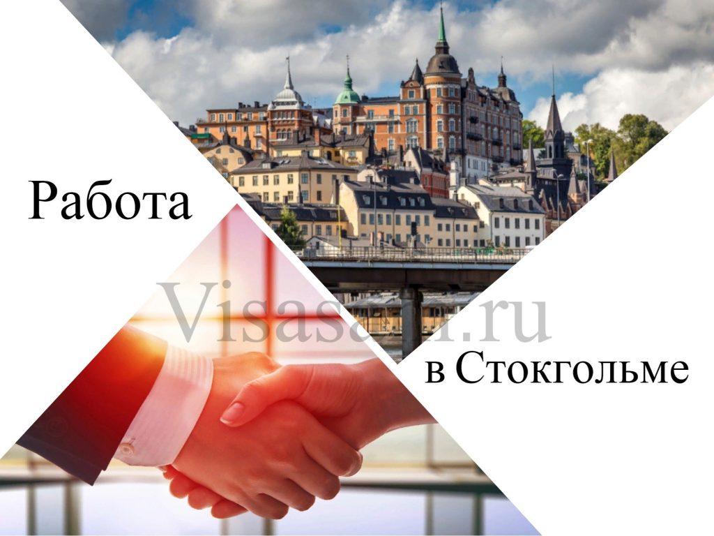 Работа в швеции для мигрантов ванкувер купить дом