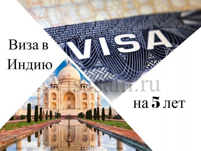 Виза в Индию на 5 лет