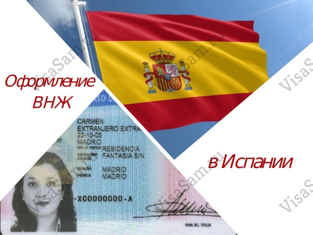 Оформление и получение вида на жительство в Испании