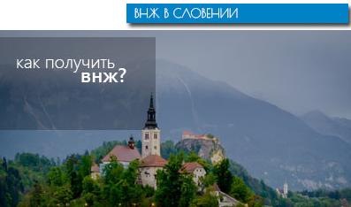 Получение ВНЖ в Словении в 2021 году