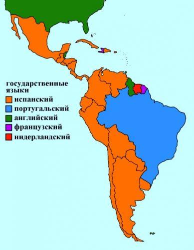 Языки Латинской Америки