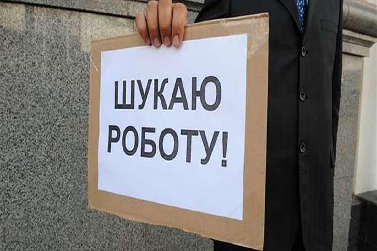 Занятость населения Украины