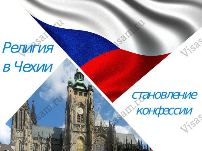 Религия в Чехии