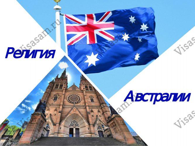 Религия Австралии