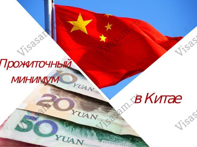 Прожиточный минимум в Китае