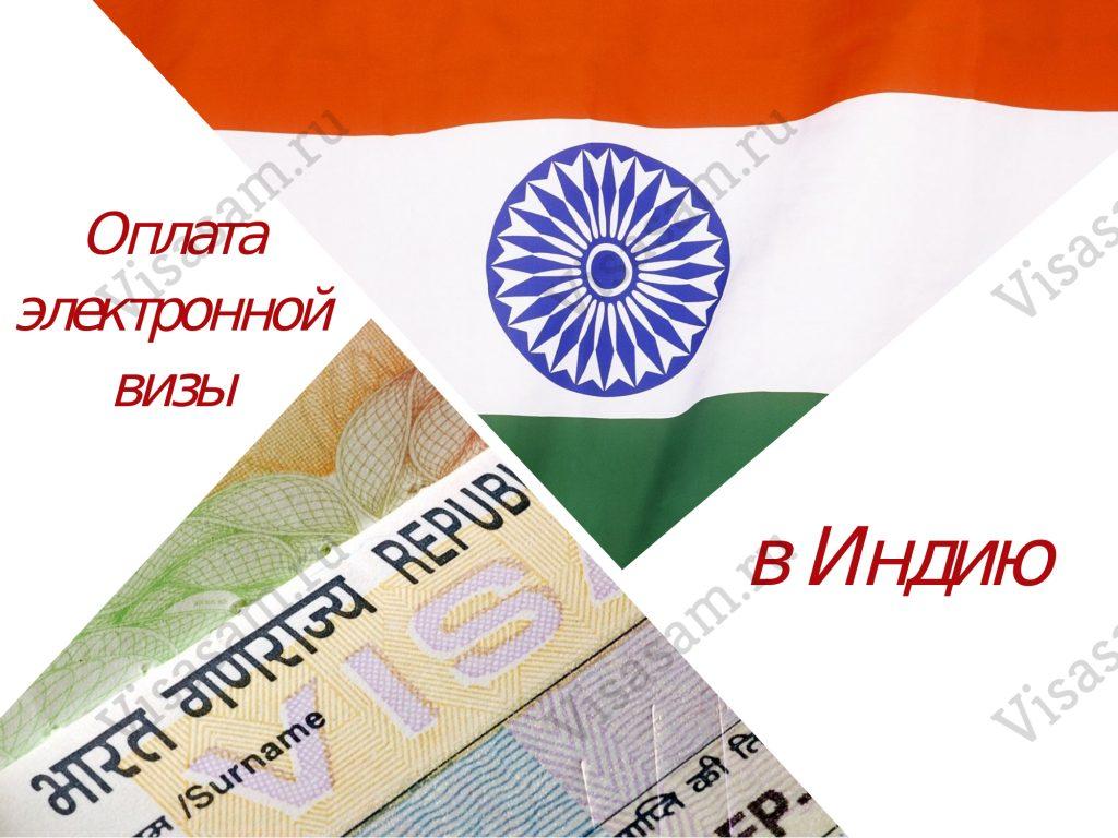 Оплата электронной визы в Индию