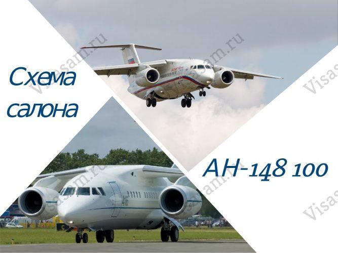 Схема салона АН-148 100
