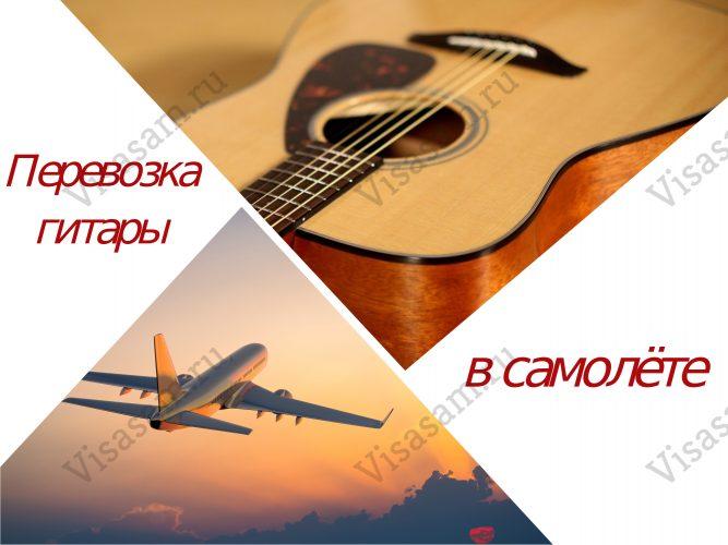 Гитара в самолёте