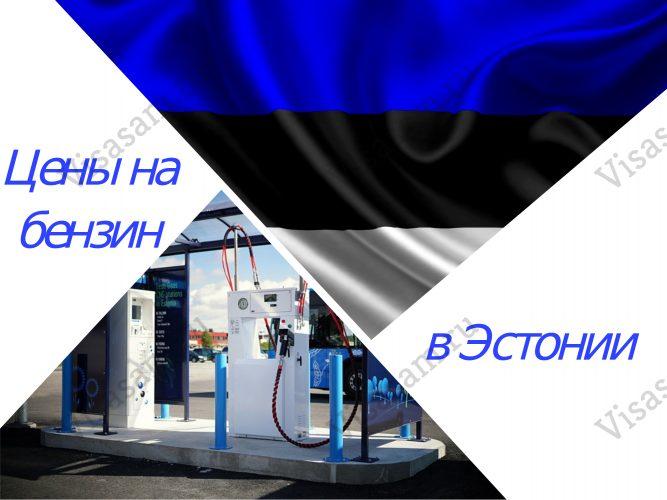 Бензин в Эстонии