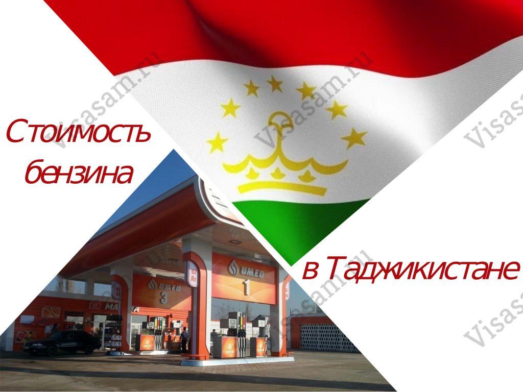 Таджикистан: краткое описание и характеристика страны