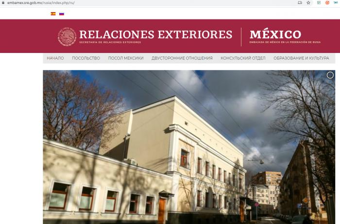 Скриншот сайта embramex.srte.gob.mx