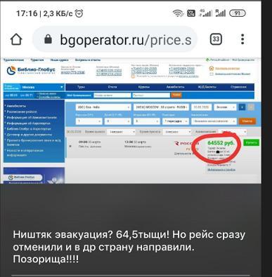 билеты из Гоа в Москву